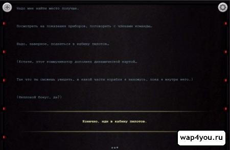 Скриншот Lifeline Тихая ночь для Android