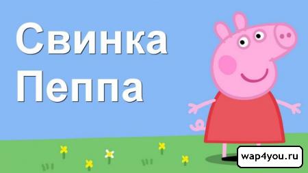 Обложка Свинка Пеппа