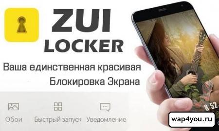 Обложка ZUI Locker