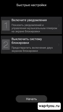 Скриншот ZUI Locker на Андроид