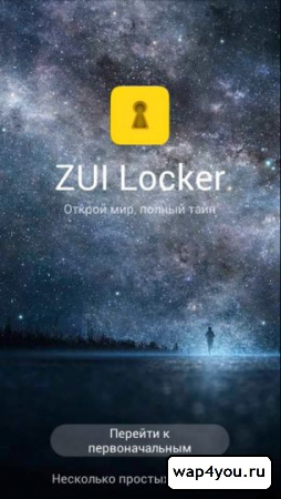Скриншот ZUI Locker на Андроид