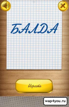 Обложка игры Балда