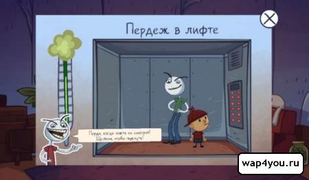 Троллфейс Квест Видео Мемы для Android