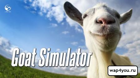 Обложка Goat Simulator