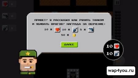 Скриншот Танчики 1990 на Андроид