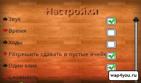 Скриншот Пасьянс Паук