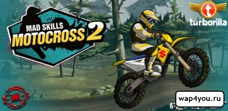 Обложка Mad Skills Motocross 2