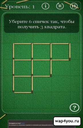 Скриншот Головоломки со спичками