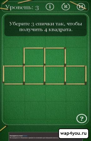 Скриншот Головоломки со спичками для Android