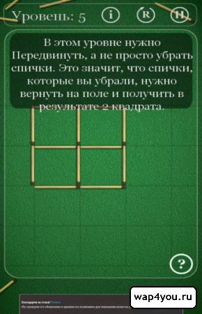 Скриншот Головоломки со спичками для Андроид