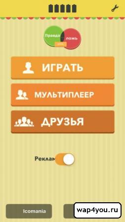 Скриншот Правда или Ложь на Андроид