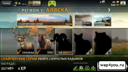Скриншот DEER HUNTER 2016 на Андроид