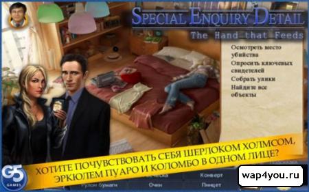 Обложка Отдел Особых Расследований