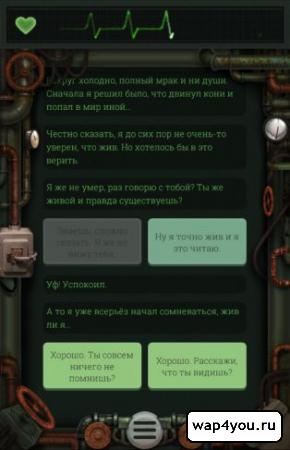 Скриншот игры Привет, незнакомец!
