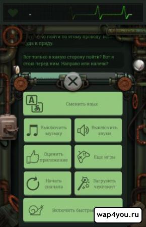 Скриншот Привет, незнакомец! для Android