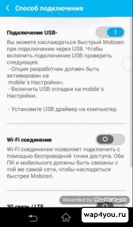 Mobizen скриншот