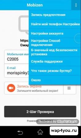 Mobizen на Андроид