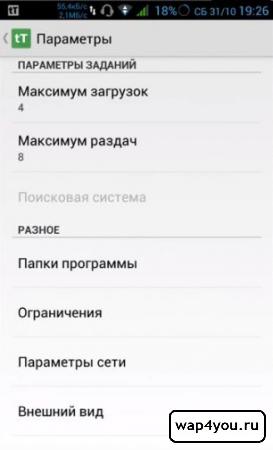 Скриншот Торрент клиента tTorrent Pro