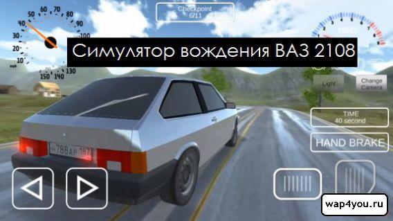 Обложка Симулятор вождения ВАЗ 2108