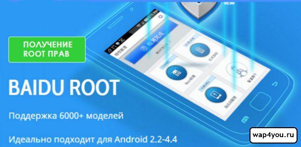 Обложка Baidu Root