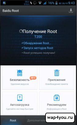 Скриншот Baidu Root на Андроид