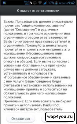 Baidu Root на русском