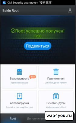 Скриншот Байду Рут для Android