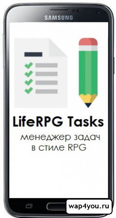 LifeRPG Tasks