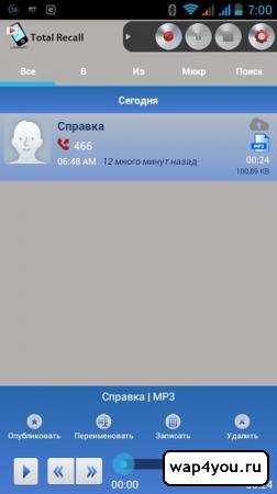 Скриншот Call Recorder