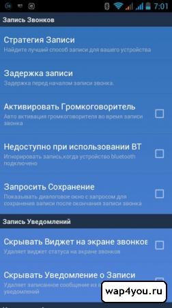 Скриншот Call Recorder на Андроид