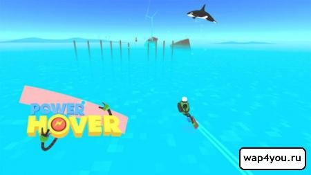Обложка Power Hover