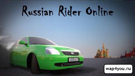Обложка Russian Rider Online