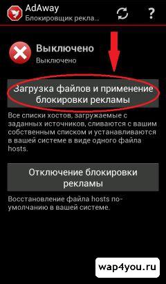 Скриншот Adaway на Андроид