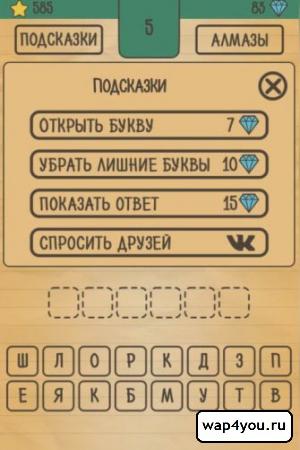 Скриншот Лучшие Загадки Ребусы Шарады для Андроид