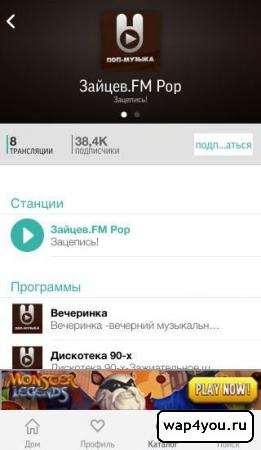 Скриншот TuneIn Radio Pro для Андроид
