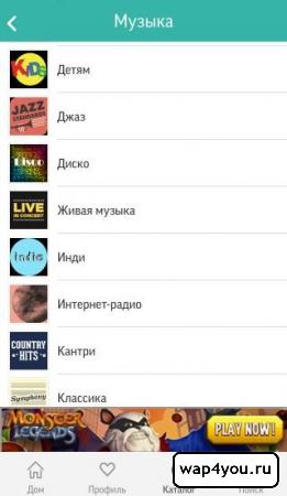Скриншот TuneIn Radio Pro на Андроид