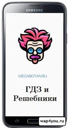 Обложка Megabotan