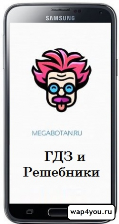 "Megabotan - ""ГДЗ"" и Решебники"