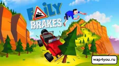 Обложка Faily Brakes