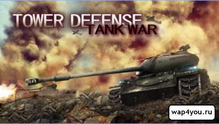 Обложка Tower Defense: Tank WAR