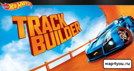 Обложка Hot Wheels Track Builder
