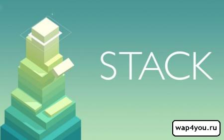 Обложка Stack