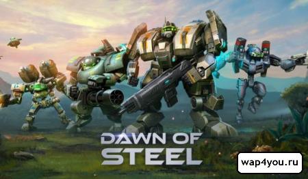 Обложка Dawn of Steel