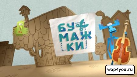 Обложка игры Бумажки