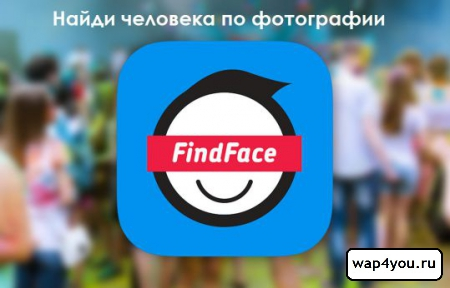 Find Face на Андроид