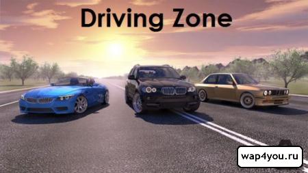 Driving Zone обложка