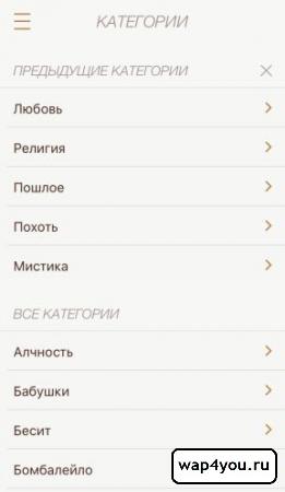 Скриншот Подслушано на Андроид
