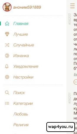 Подслушано на Андроид скриншот