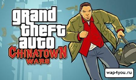Игра GTA: Chinatown Wars