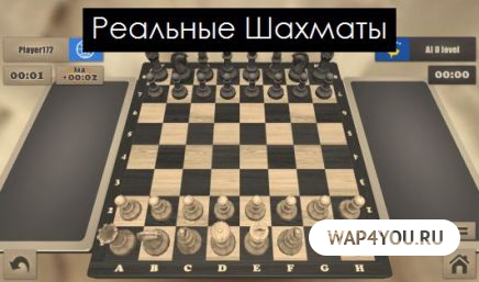 Реальные Шахматы на Андроид
